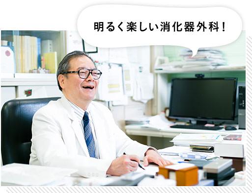 明るく楽しい消化器外科!